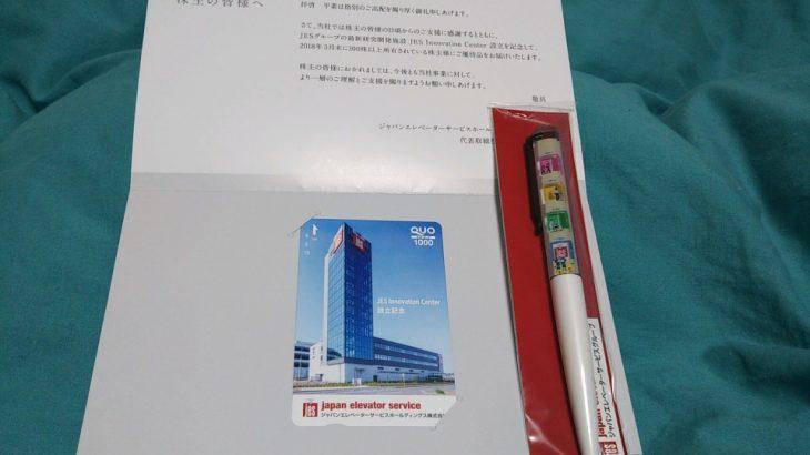 ジャパンエレベーターサービスホールディングス(6544) 株主優待