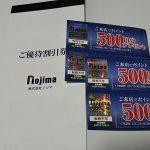ノジマ(7419) 株主優待券
