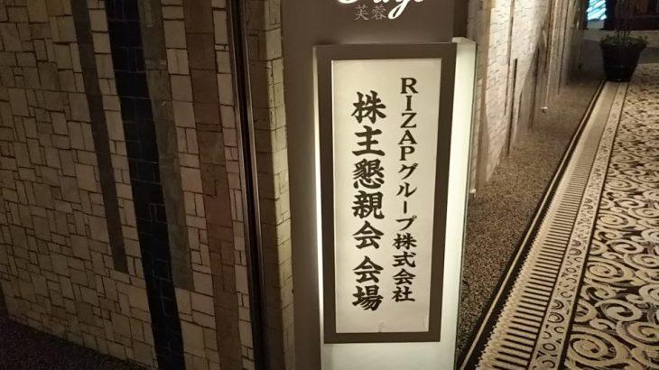 RIZAPグループ(2928) 株主総会 2018 後編