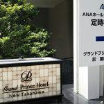 ANAホールディングス(9202) 株主総会 2018