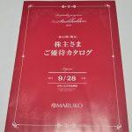 マルコ (9980) 株主優待