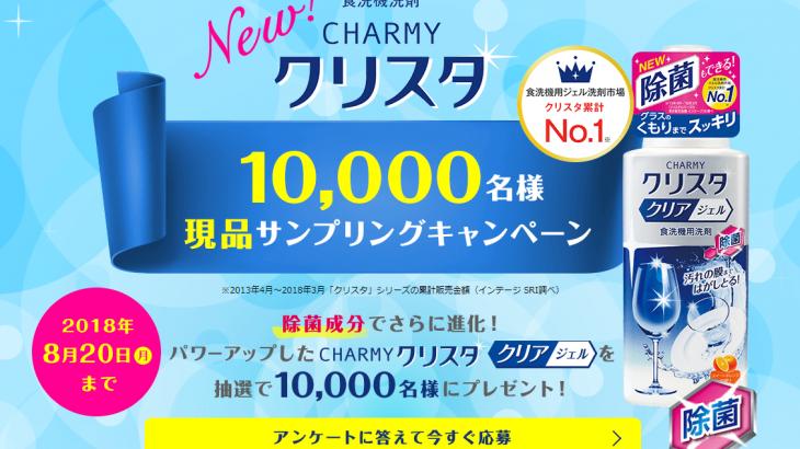 【1万人】LION チャーミークリスタ クリアジェル