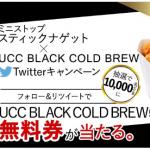 【1万人】ミニストップ『UCC BLACK COLD BREW 無料引換券』