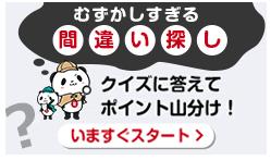 【山分け】楽天ポイント(最大100ポイント)