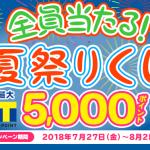 【全員】Tポイント 最大5000ポイント