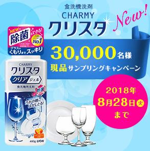 【3万名】イオン クリスタ クリアジェル