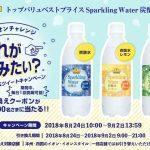 【1万名】イオン Sparkling Water