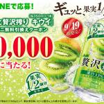 【5万名】アサヒ贅沢搾り キウイ(コンビニ引換)