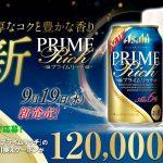 【12万名】クリアアサヒ プライムリッチ(コンビニ引換)