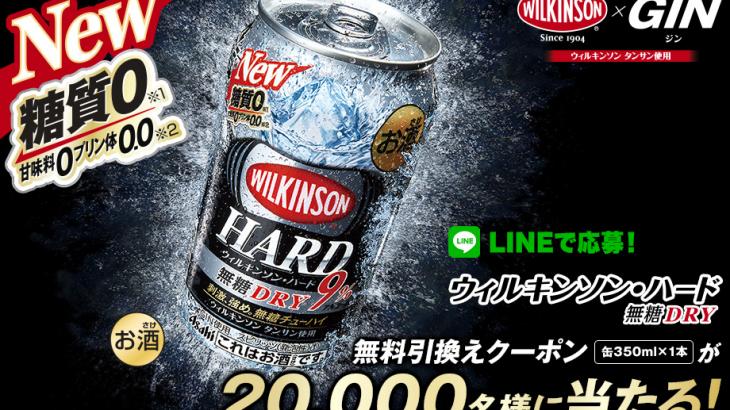 【2万名】ダイエー・グルメシティ ウィルキンソン・ハード 無糖ドライ