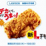 【40万名】ローソン Lチキ