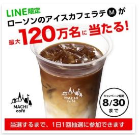 【120万名】ローソン アイスカフェラテM