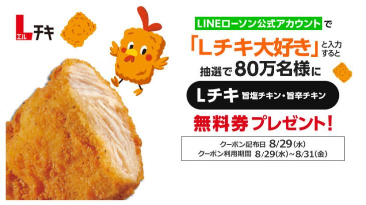 【80万名】ローソン Lチキ(本日限定)