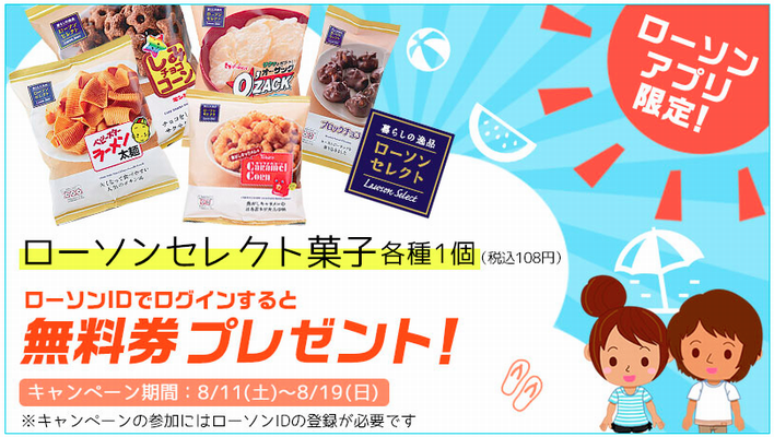 【全員】ローソンセレクト菓子(108円)