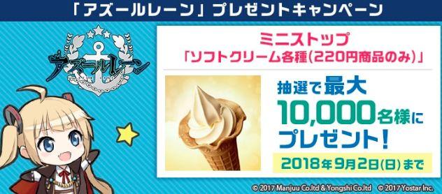 【1万名】ミニストップ ソフトクリーム