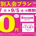 スポーツクラブNAS 戸塚 特別入会プラン 比較