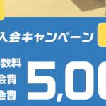 東急スポーツオアシス 8月前半 キャンペーン 比較