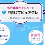 【10万名】ビオレ メイク落とし ピュアスキンクレンズ