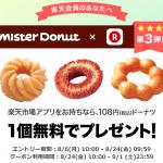 【全員】ミスタードーナツ1個 無料クーポン(108円)