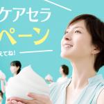 【1万名】ケアセラ泡の高保湿ボディウォッシュ