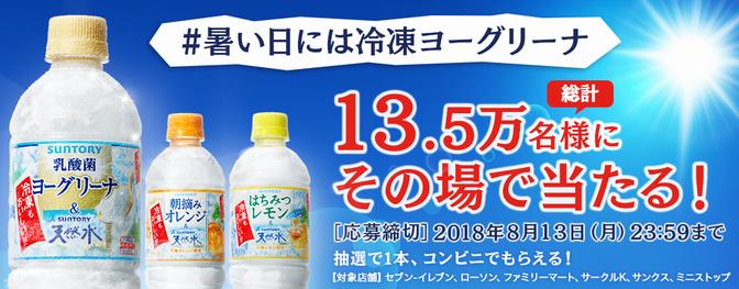 【13.5万人】コンビニ サントリー天然水(ジュース)