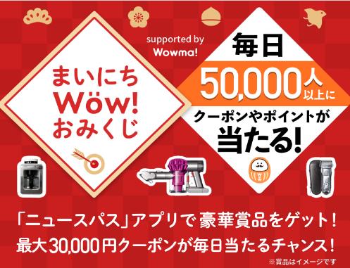 【毎日5万名】クーポンやWow!スーパーポイント