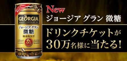 【30万名】ジョージア グラン 微糖
