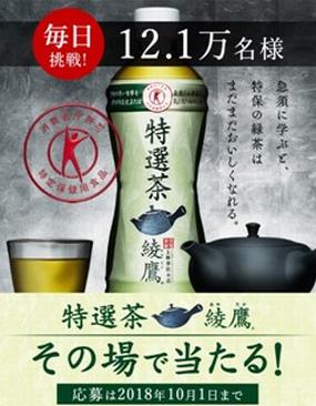 【12.1万人】綾鷹 特選茶 ペットボトル