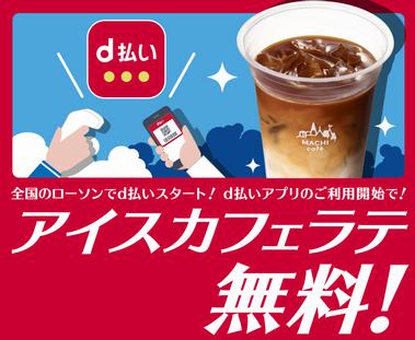【20万名】ローソンアイスカフェラテ(先着)