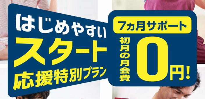 コナミスポーツクラブ 秋の入会キャンペーン 2018 比較検討