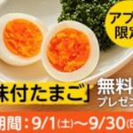 【先着順】ローソンセレクト 味付たまご