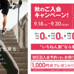 メガロス 18年9月後半 入会キャンペーン 比較