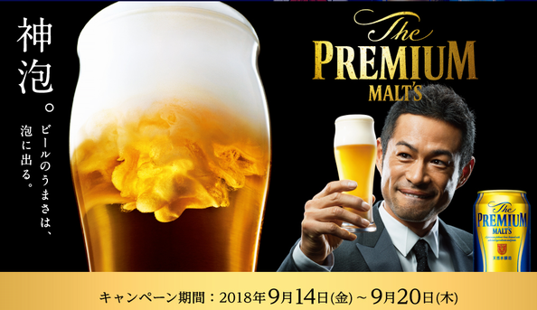 【2.5万人】サントリー プレミアムモルツ