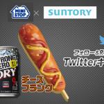 【1.5万人】ストロングゼロ+チーズフランク
