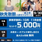 東急スポーツオアシス 秋先取割キャンペーン2 比較 2018