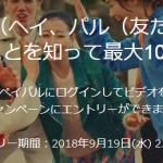 【10万人】PayPal残高10万円~100円