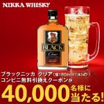 【4万名】ブラックニッカ クリア