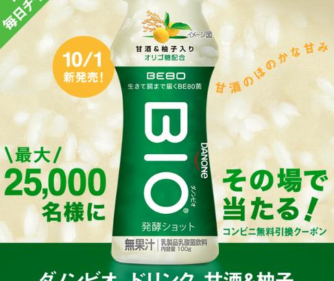 【2.5万名】ダノンビオ ドリンク 甘酒&柚子