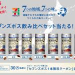 【30.1万名】セブンズボス