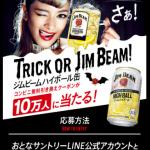 【10万名】ジムビームハイボール缶