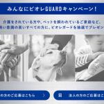 【1万名】ビオレガード 薬用ジェル ハンドソープ