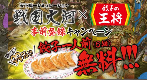 【10万名】餃子の王将 餃子1人前(6個) 無料クーポン