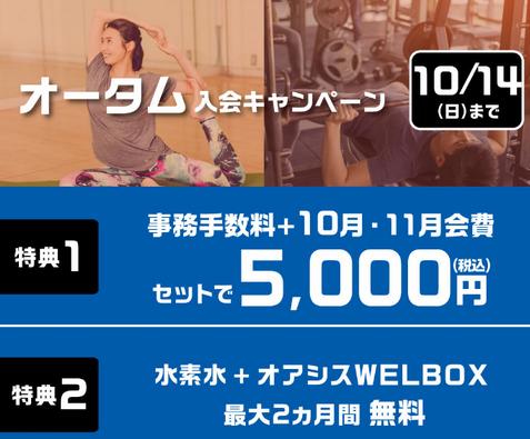 東急スポーツオアシス 10月前半キャンペーン 比較 2018