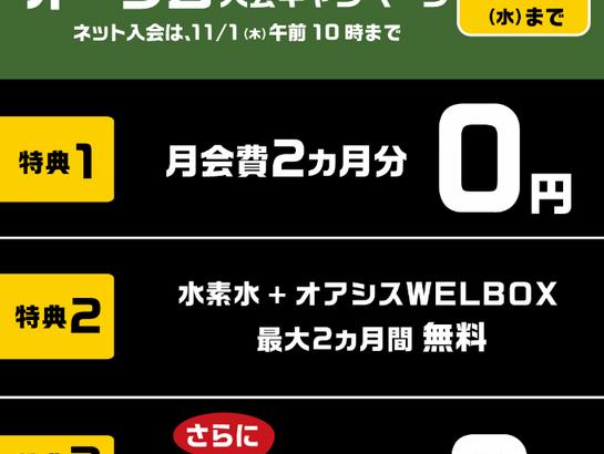 東急スポーツオアシス 10月後半キャンペーン 比較 2018