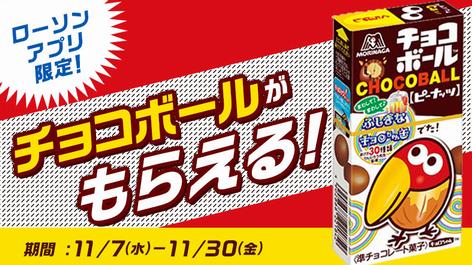 【90万名】チョコボール
