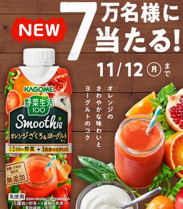【7万名】野菜生活100 Smoothie オレンジざくろ&ヨーグルトMix