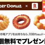 【全員】ミスタードーナツ1個 無料クーポン(108円) 第4段