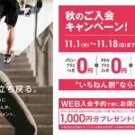 メガロス 18年11月 入会キャンペーン 比較
