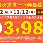 スポーツクラブNAS 戸塚 11月キャンペーン 比較