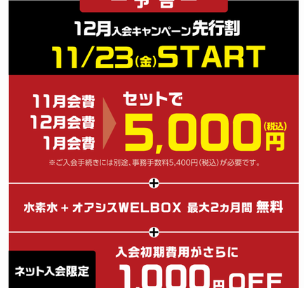 東急スポーツオアシス 11月前半キャンペーン 比較 2018